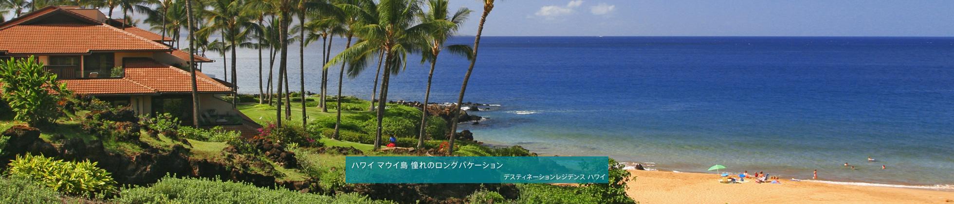 デスティネーションリゾート ハワイ