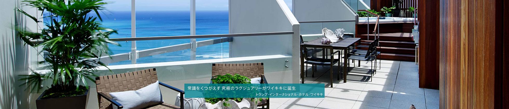 トランプ・インターナショナル・ホテル・ワイキキ・ビーチ・ウォーク
